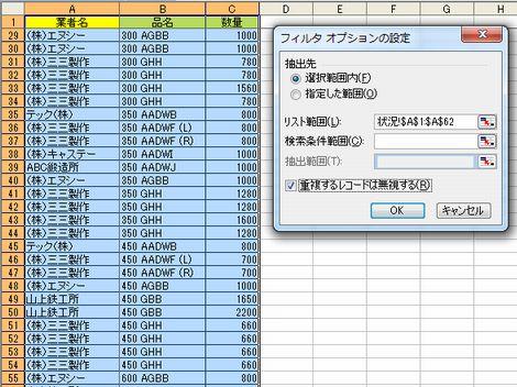 Excel 重複 データ 抽出